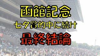 2021年 函館記念予想【カフェファラオの芝は〇〇 日本一荒れる重賞レース函館記念展望