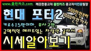 [클린카즈] 현대 포터2 초장축 슈퍼캡 수동 15만키로미만 중고차가격(시세) 알아보기