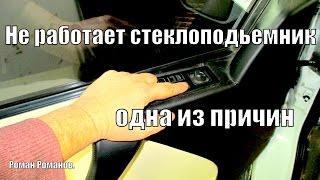 Не работает электростеклоподъемник,устраняем неисправность.(, 2016-06-04T13:50:32.000Z)