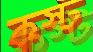 Bangla sad gan prema boro jala, kosto