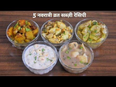 नवरात्री व्रत में खाने वाली 5 सब्जियाँ जो झटपट बने 5 Easy and tasty Navratri Farali Sabzi Recipes