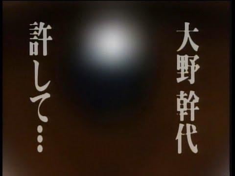 大野幹代「許して・・・」(PV)