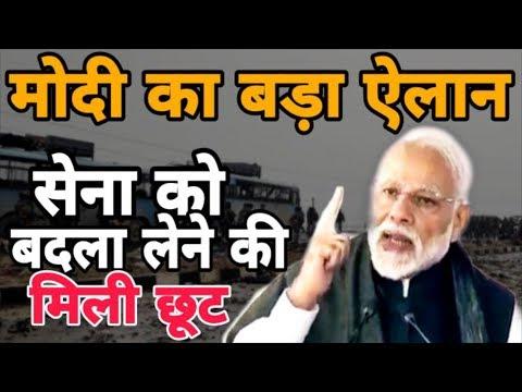 PM Modi ने को दी इजाजत, बदला लेने की पूरी छूट Indian Army को | Pulwama Aatanki Hamla