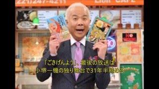 「ごきげんよう」、最後の放送は小堺一機の独り舞台で31年半締める? (...