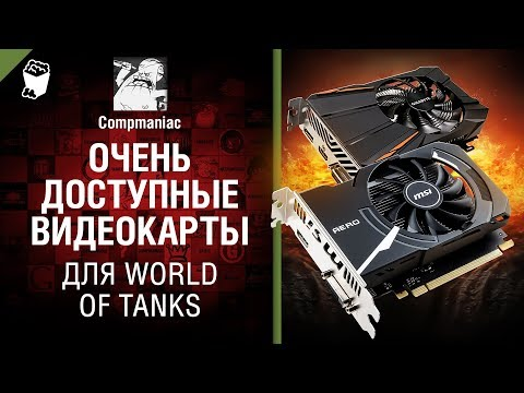 Очень доступные видеокарты для WoT - от Compmaniac [World of Tanks]
