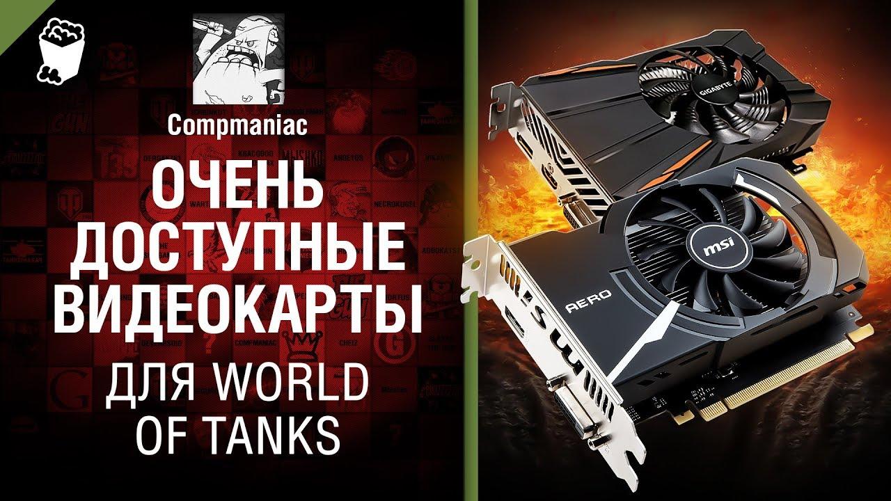 Очень доступные видеокарты для WoT - от Compmaniac [World of Tanks .