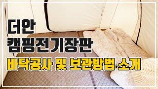 [캠핑바닥공사]  캠린이 꿀팁!  캠핑 필수템 더안 탄…