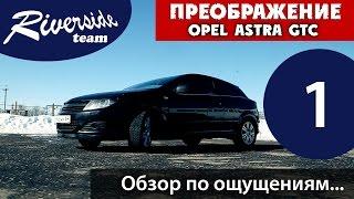обзор Opel Astra GTC - проект Преображение (Часть 1)