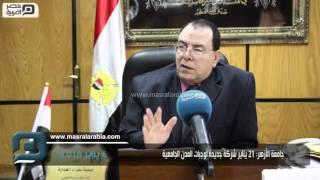 مصر العربية | جامعة الأزهر: 21 يناير شركة جديدة لوجبات المدن الجامعية