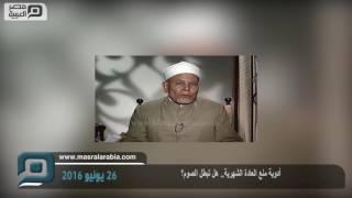 مصر العربية | أدوية منع العادة الشهرية.. هل تبطل الصوم؟