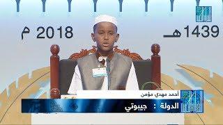أحمد مهدي مؤمن - #جيبوتي   AHMED MAHDI MOUMIN - #DJIBOUTI