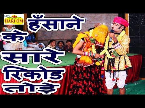 हँसाने के सारे रिकॉर्ड टूटे L Rajasthani Superhit Comeday L New Funny Comedy 2018