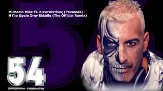 Gambar cover Michaelo Mike Ft  Κωνσταντίνος Personas   Η Πιο Ωραία Στην Ελλάδα The Official Remix