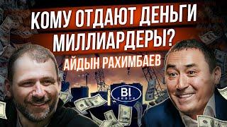 С нуля до космического успеха   Как стать Богатым? Деньги, Бизнес и семья   Айдын Рахимбаев