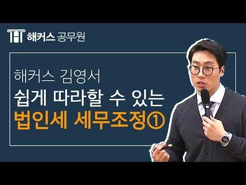 [세법 기초] 쉽게 배우는 김영서 법인세 세무조정 특강 ①