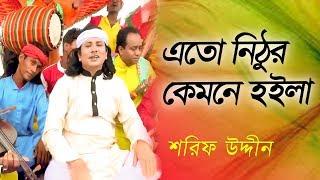 eto nithur kemone hoila এতো নিঠুর কেমনে হইলা shorif uddin new bangla song
