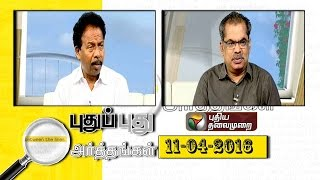 Pudhu Pudhu Arthangal 11th April 2016 – Puthiya Thalamurai TV