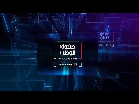 UAE Coder intro