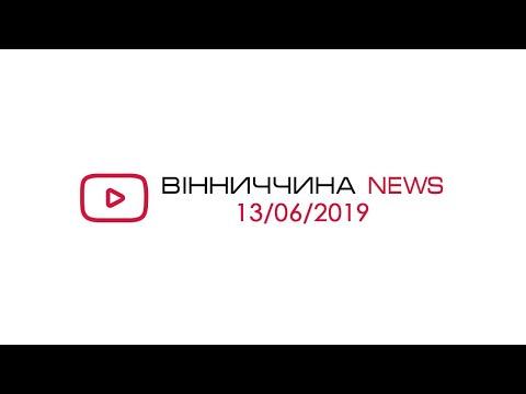 Телеканал ВІННИЧИНА: Новини Вінниччини від 13 червня 2019