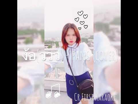 Download ง้อ(ววว) - KT Long Flowing Acoustic (cover) Pang : First Karaoke