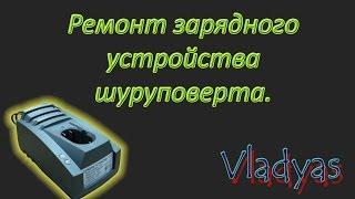 Смотреть видео схема зарядного устройства для шуруповерта интерскол