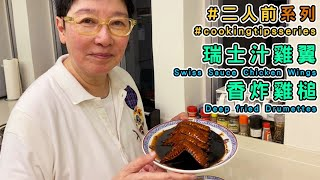 Learn from Ah So Swiss sauce chicken wings and deep fried drumettes (Recipes included). (中/ENG)