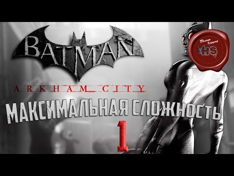 МАКСИМАЛЬНАЯ СЛОЖНОСТЬ \ Прохождение игры Batman: Arkham City \  Ps4 Pro #1