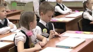 Городской конкурс, посвященный использованию IT-технологий в учебном процессе, состоялся в Вологде