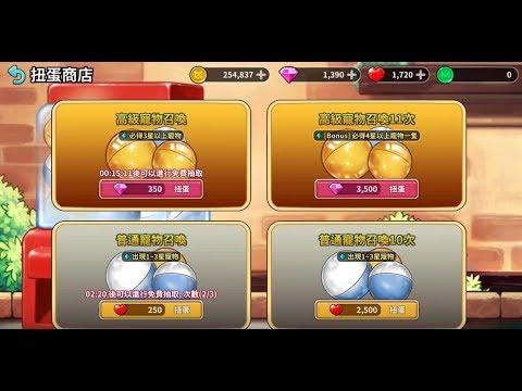 《彩虹島W》免費1800鑽石取得攻略與扭蛋商店首抽寵物! - YouTube