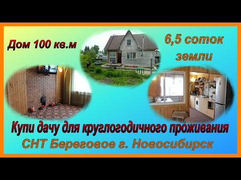 Купи дачу для круглогодичного проживания в СНТ Береговое