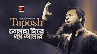 Tomay Ghire Shopno Amar | Taposh | New Bangla Song 2019 | Official Lyrical Video | ☢ EXCLUSIVE ☢