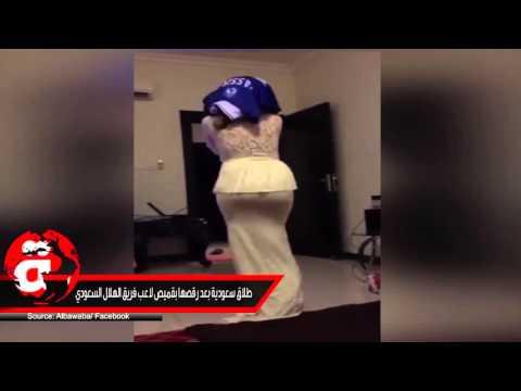 طلاق سعودية بعد رقصها بقميص لاعب فريق الهلال السعودي