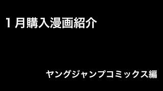 【1月購入漫画紹介】ヤングジャンプコミックス編