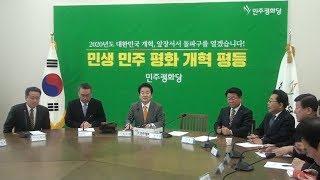 [세계타임즈TV] 민주평화당, 이 정권이 과연 촛불 정…