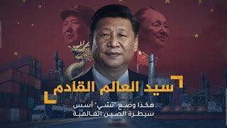 سيد العالم القادم.. هكذا وضع 'تشي' أسس سيطرة الصين العالمية