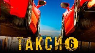 Такси 6 [Обзор] / [Трейлер на русском]