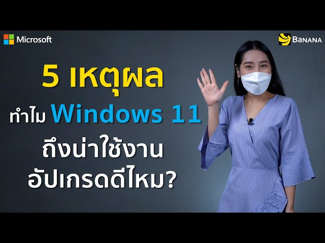 5 เหตุผลว่าทำไม Windows 11 ถึงน่าใช้งาน อัปเกรดดีไหม?