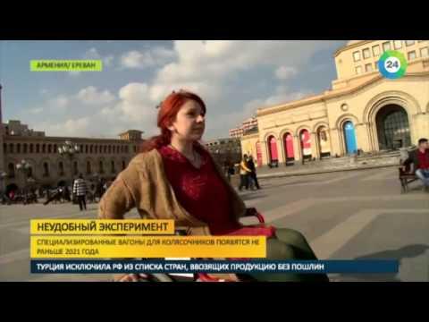 Неудобный эксперимент: насколько в Ереване комфортно инвалидам - МИР24