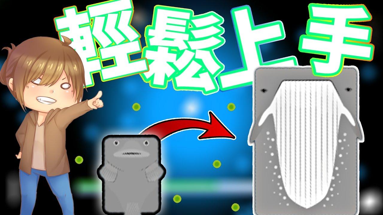【巧克力】『Deeeep.io:深海大作戰』 - 輕鬆上手!菜鼻巴也能變大鯨魚! - YouTube