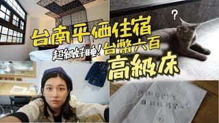 Room Tour 台南青年旅社介紹 // 就在台南火車站後面!十足台灣味的溫馨背包客棧❤️『掘旅』YJ兩顆痣