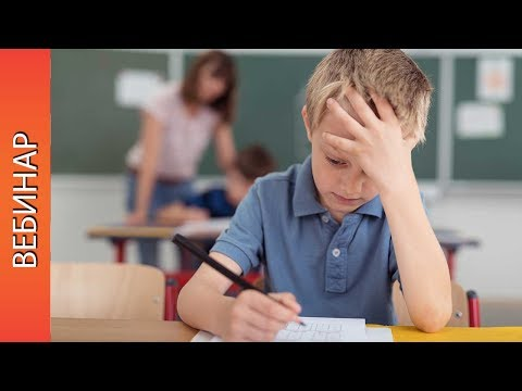 Как удерживать внимание детей учеников на уроке. Произвольное и непроизвольное внимание. Вебинар