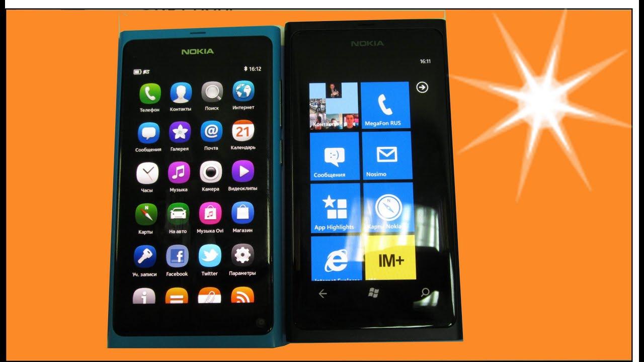 Nokia N9 VS Nokia Lumia 800 - YouTube
