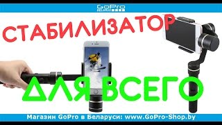 Стабилизатор для телефона и экшн-камер Feiyu Tech SPG LIVE by gopro-shop.by(, 2017-01-20T17:54:26.000Z)