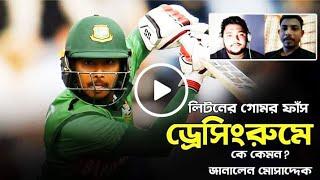 ||মোসাদ্দেকের কঠিন সুর/তামিম ভাই পচায়/লিটনের গোমর ফাঁস| Bangladesh Allrounder Mosaddek Saikat|Part 1