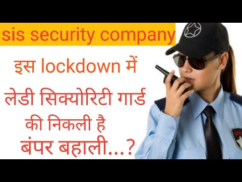 sis security company/ lady security guards vacancy in sis security company/lady security kaise bane।