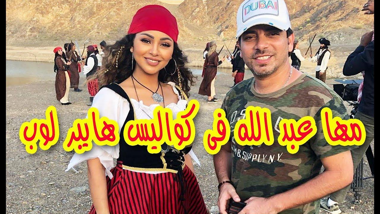 الاعلامية السعودية مها عبد الله مذيعة قناة العربية فى كواليس مسلسل هايبر لوب الخليجى
