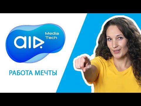 AIR Media-Tech – работа мечты