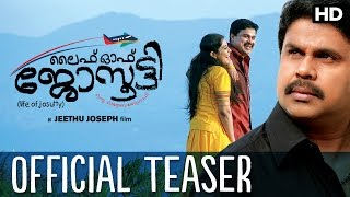 Life of Josutty - Official Teaser | Dileep, Rachna Narayankutty, Jyoti Krishna