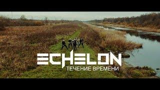 """ECHELON """"Течение Времени"""" [ПРЕМЬЕРА КЛИПА]"""