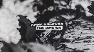 Смотреть клип Анна Ильенок - Где Смысл?